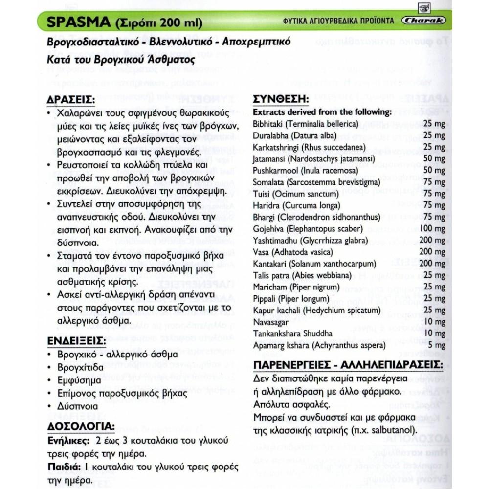 Charak - SPASMA syr 200 ml. Κατά του βρογχικού άσθματος - Αποχρεμπτικό