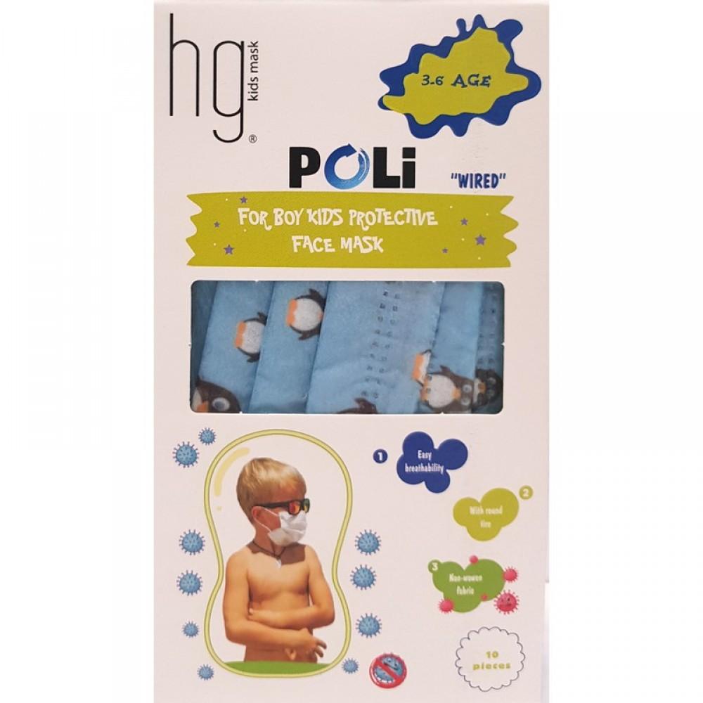 hg Kids Mask Παιδική Χειρουργική Μάσκα 3-6 ετών 10τμχ.