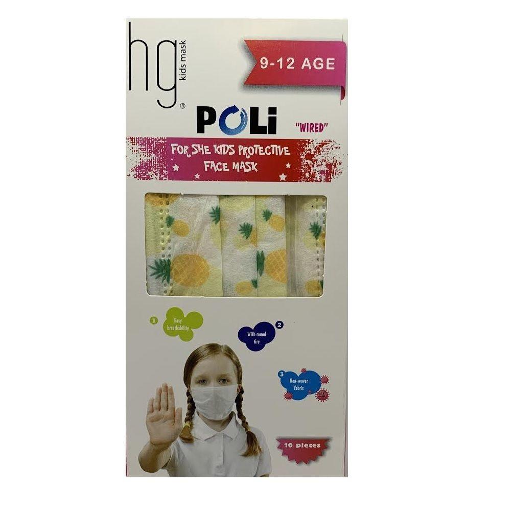 hg Kids Mask Παιδική Χειρουργική Μάσκα 9-12 ετών 10τμχ.